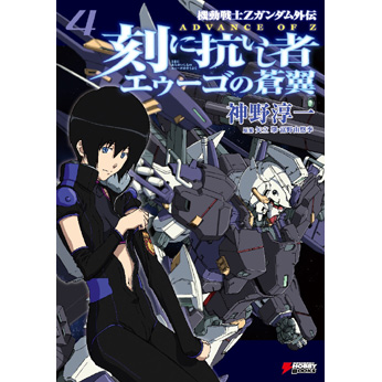File:ADVANCE OF Z Blue wing of AEUG Vol.4.jpg