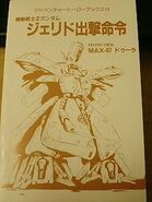 MAX-07 1