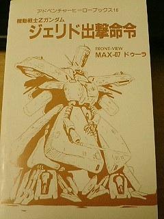 File:MAX-07 1.jpg