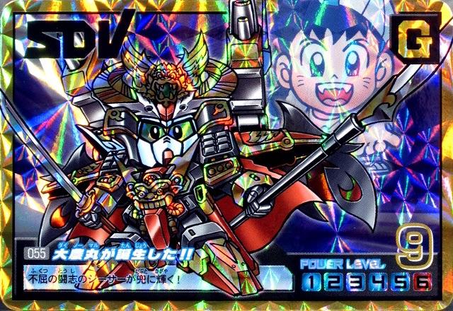 File:Gundam Boy SD 06.jpg