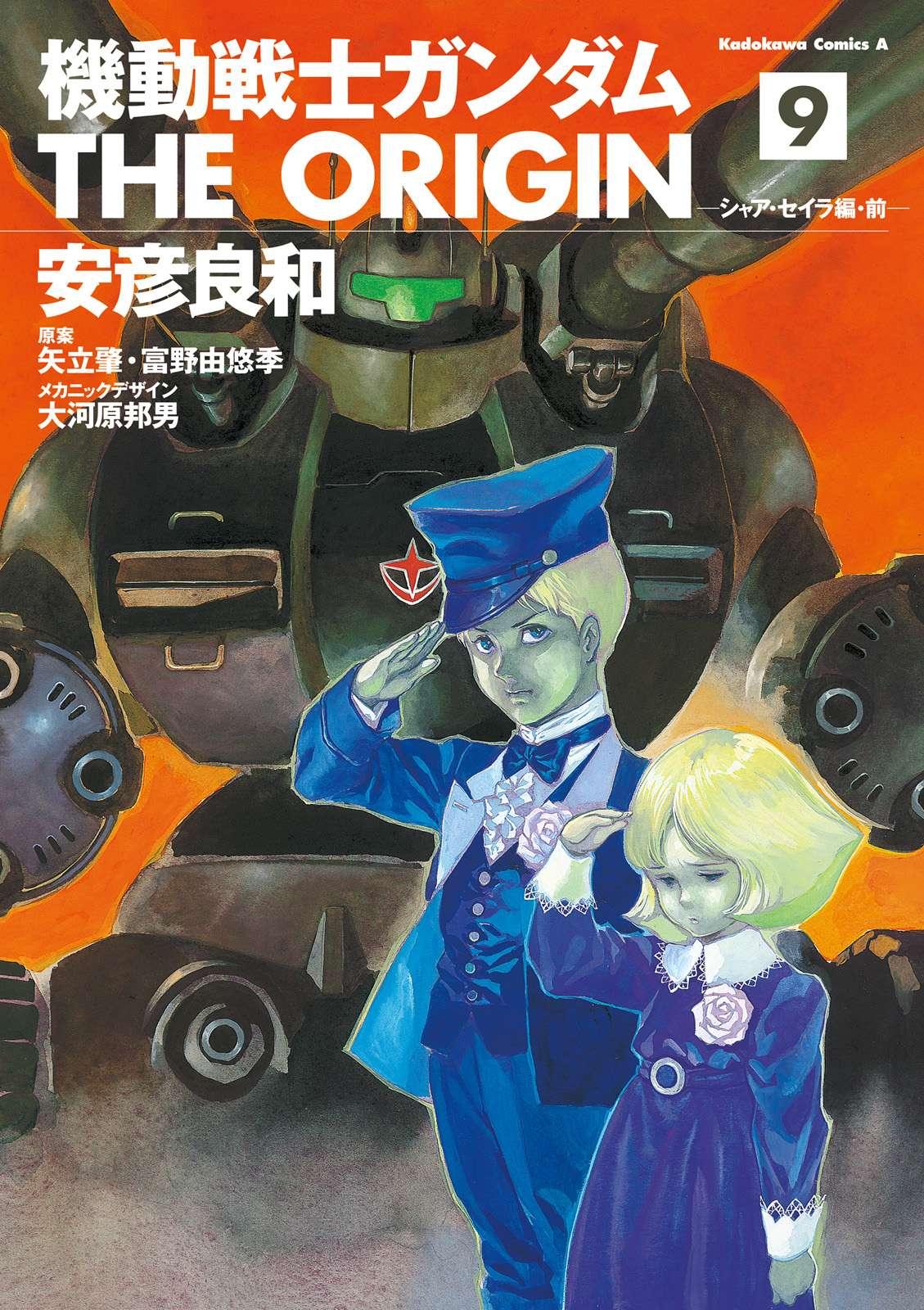 File:Mobile-suit-gundam-the-origin-9.jpg