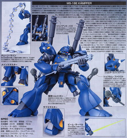 File:Gd hguc ms 18 kampfer e.jpg