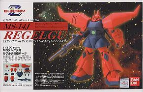 File:Gunpla RelGu MG-Resin box.jpg