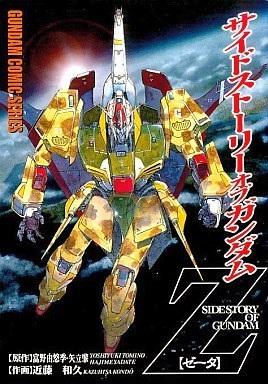 File:Side Story of Gundam Zeta.jpg
