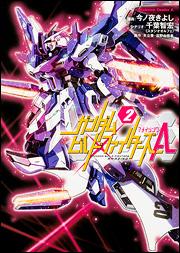 File:Gundam Build Fighters A Vol.2.jpg.jpg