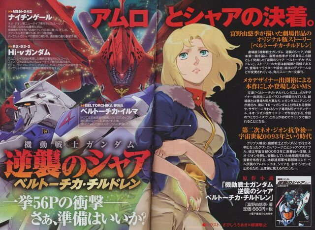 File:Mobile Suit Gundam Char's Counterattack - Beltorchika's Children (Manga) scan.JPG