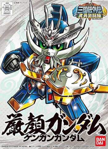 File:BB Senshi Gengan Gundam.jpg