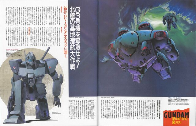 File:War in the Pocket OVA 2.jpeg