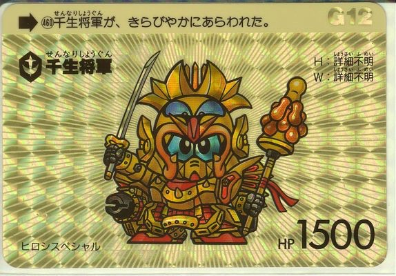 File:Gundam Boy SD 02.jpg