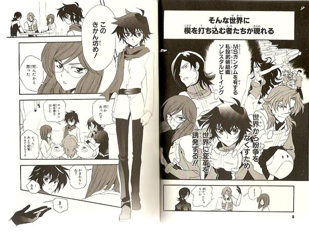 File:BM Setsuna 05.jpg