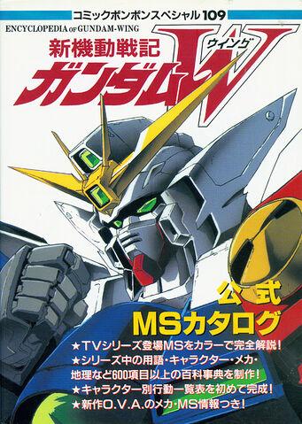 File:Encyclopedia of Gundam Wing.jpg