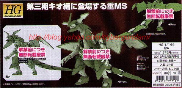 File:3rd Generation Veigan Mobile Suit.jpg
