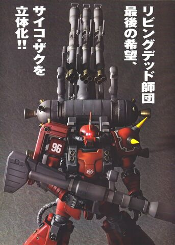 File:MS-06R Zaku High Mobility Type1.jpg