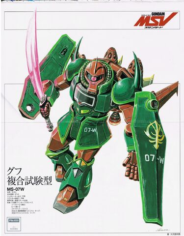 File:MS-07W Gouf Compound Examination Type.jpg
