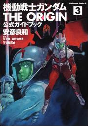 File:Mobile Suit Gundam The Origin Guide Book 3.jpg