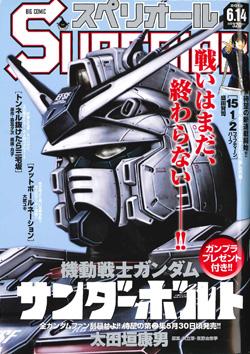 File:Big Comic Superior N°12.jpg