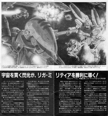 File:LMSDVB VDash Gundam - ManualScan.jpg