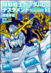 File:Gundam UC Testament Vol.2.jpg