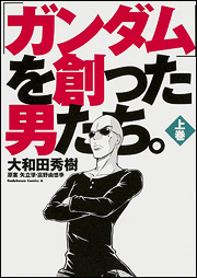 File:The Man who created Gundam Vol.1.jpg
