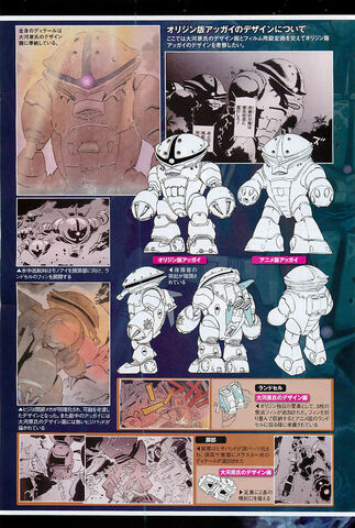 File:MSM-04 Acguy The Origin Design 3.jpg