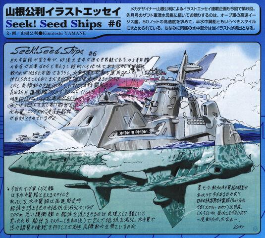 File:Aegis-seek-seed-ships.jpg