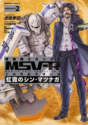 File:Legend of the Universal Century Heroes MSV-R Vol.2.jpg
