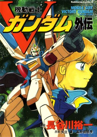 File:Mobile Suit Victory Gundam Side Story - Cover.jpg