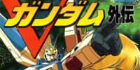 Mobile Suit Victory Gundam Outside Story