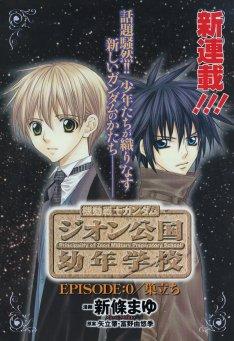 File:Gundamzeon000.jpg