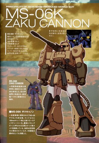 File:MS-06K Zaku Cannon - SpecTechDetailDesign.jpg