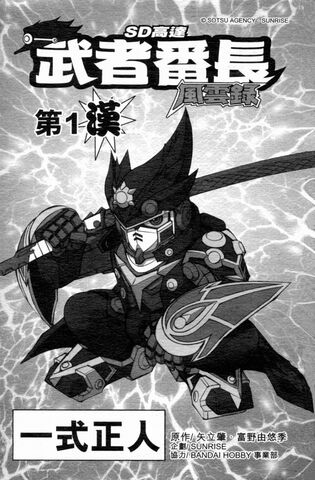 File:SD Gundam Musha Banchou Fuuunroku002.jpg