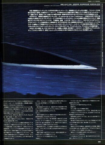 File:Gundam 00V Senki Arios Gundam Ascalon0.jpg