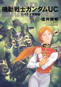 File:MSG UC Cover Vol 4.jpg