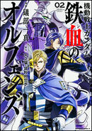 IRON-BLOODED ORPHANS (Manga) Vol.2.jpg