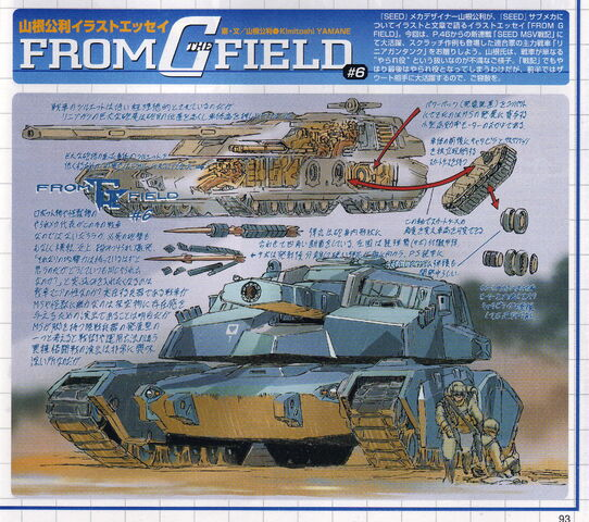 File:From the g field 96.jpg