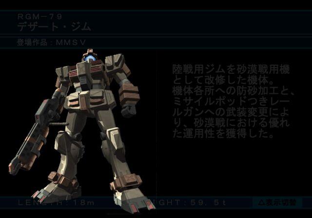 File:Rgm-79f-desertgg.jpg