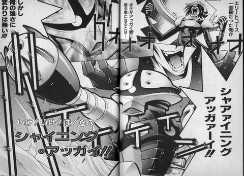 File:Go! Go! Our V-Gundam016.jpg