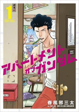 File:Apartment of Gundam vol.1.jpg