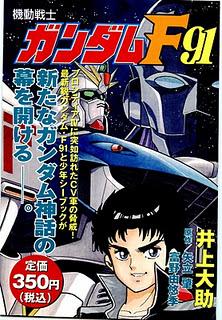 File:GundamF910001.jpg