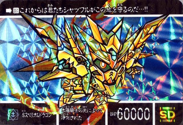 File:Super Superior Dragon.jpg