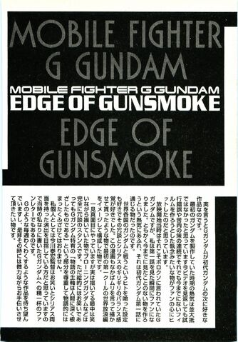 File:Mobile Fighter G Gundam Edge Of Gunsmoke138.jpg
