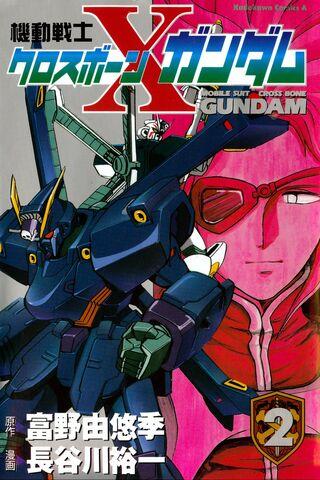 File:MS Crossbone Gundam - Vol. 2 Cover.jpg