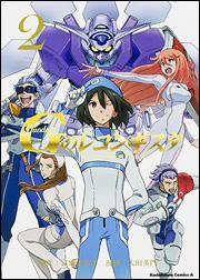 File:Gundam Reconguista in G (manga) Vol.2.jpg.jpg