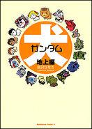 Mobile Suit Dog Gundam Battles on Earth Vol.1
