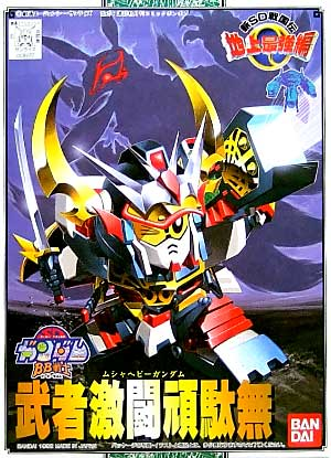 File:BB Senshi 102.jpg
