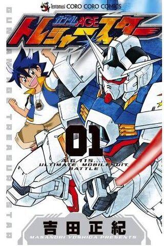 File:Mobile Suit Gundam AGE Treasure Star 1.jpg