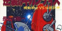 Mobile Suit Vs. Giant God of Legend: Gigantis' Counterattack