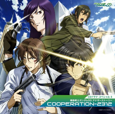 File:MSG00 Cooperation 2312 - Drama CD Cover.jpg