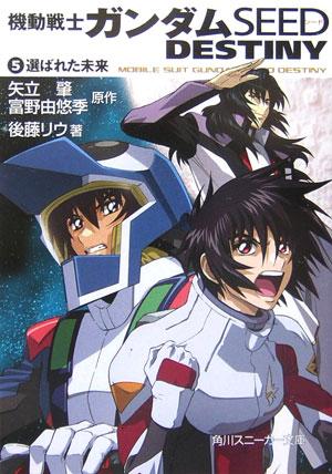 File:Mobile Suit Gundam SEED DESTINY (Novel)Vol.5.jpg