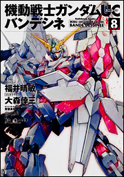File:Mobile Suit Gundam Unicorn - Bande Dessinee Special Edition.jpg
